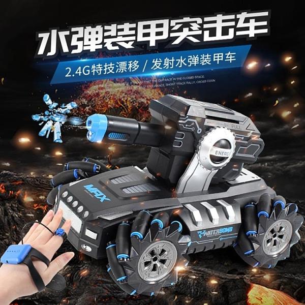 遙控坦克可發射水彈戰車手勢感應操控車充電池對戰機甲車玩具男孩 南風小鋪