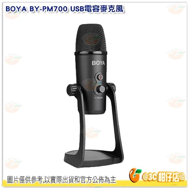 @3C柑仔店@ 博雅 BOYA BY-PM700 USB 電容 麥克風 會議 PODCAST 採訪 錄音 直播 公司貨