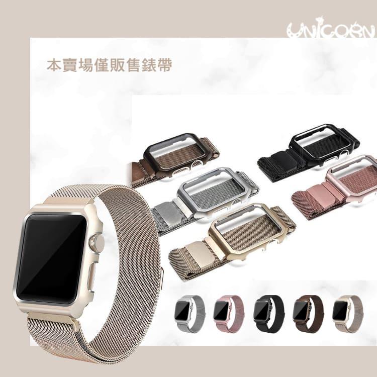 -五色-Apple Watch 磁吸式米蘭尼斯金屬錶框加錶帶 Series 1~6/SE代專用 iWatch 替換錶帶【AS1091232】Unicorn