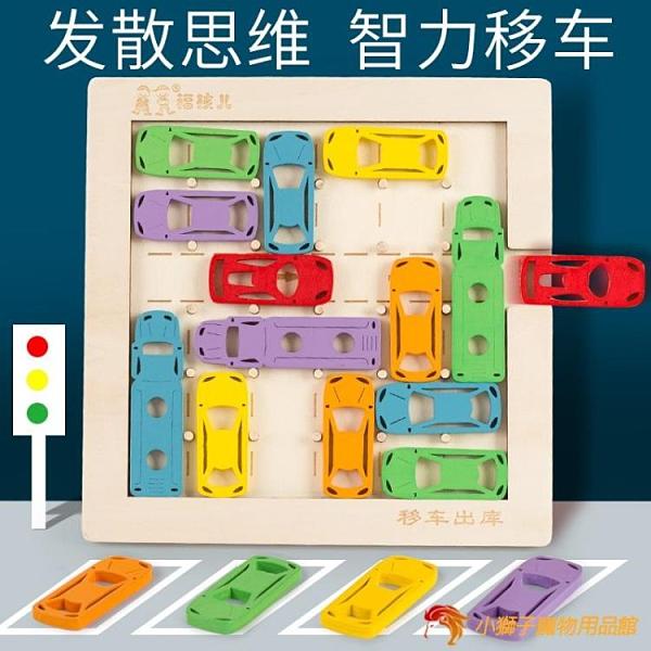 兒童玩具益智力思維訓練邏輯類專注力親子互動桌游3男孩4寶寶5歲6【小獅子】