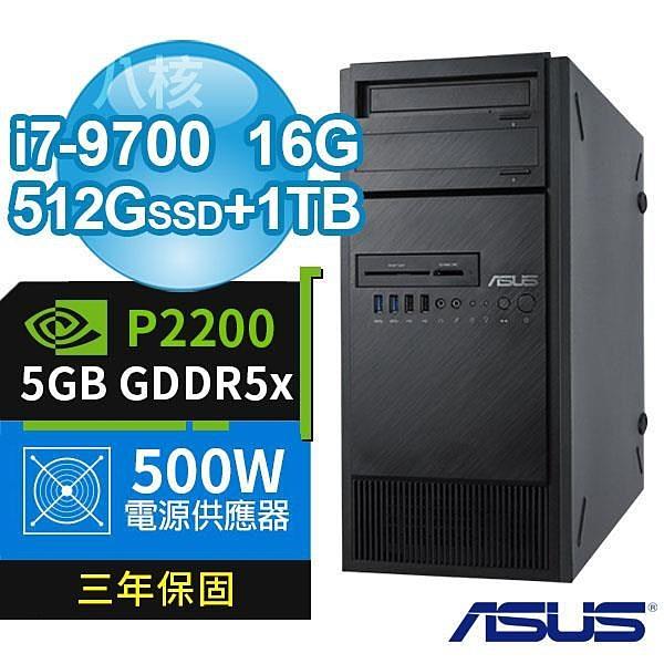 【南紡購物中心】ASUS 華碩 C246 商用工作站(i7-9700/16G/512G SSD+1TB/P2200 5G/W10P/500W/3Y)