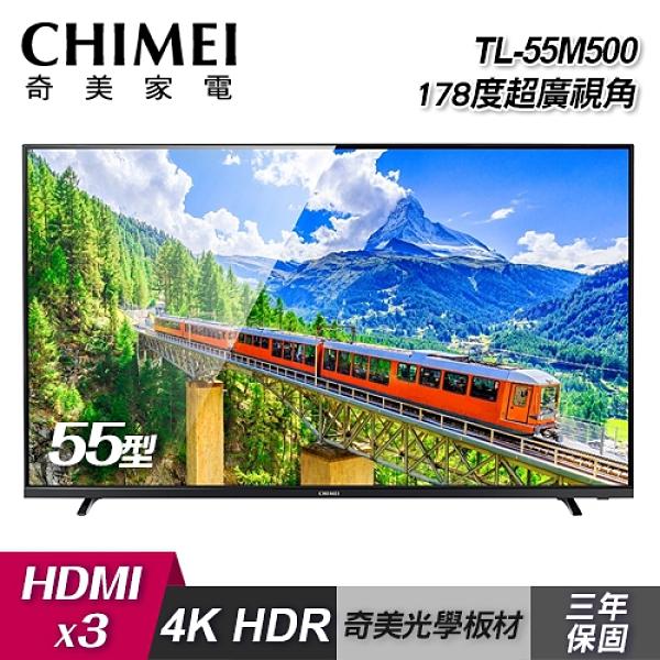 (含運無安裝)【CHIMEI 奇美】55型4K HDR智慧連網顯示器(TL-55M500)+視訊盒