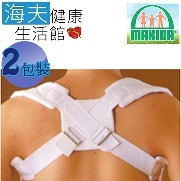 MAKIDA軀幹裝具(未滅菌)【海夫健康生活館】吉博 駝背固定帶 雙包裝(110)