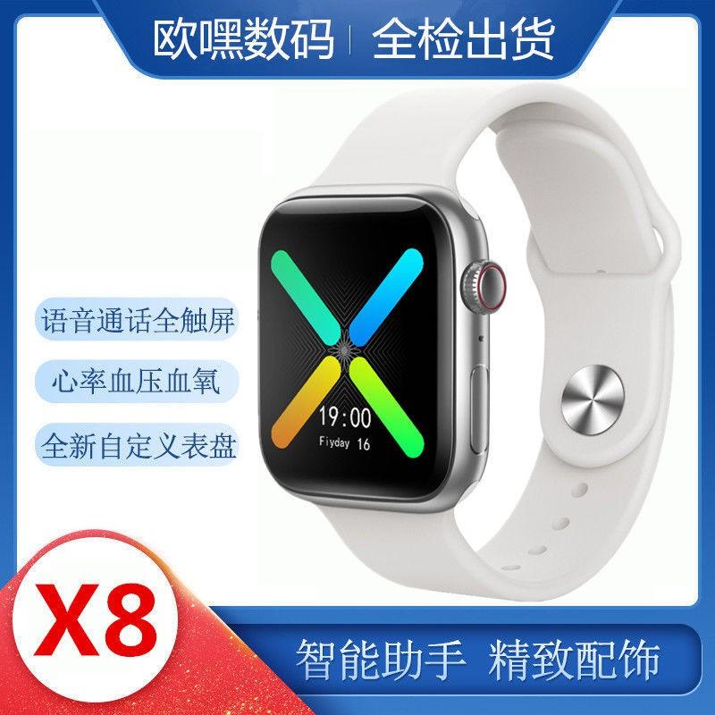進口好貨華強北智能手表X8藍牙通話watch手環測心率血壓計步信息提醒鬧鐘