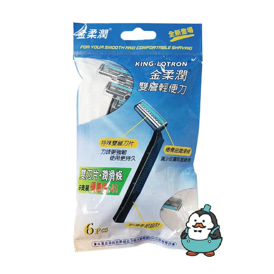 多可樂客 金柔潤 雙層輕便刀 6支入 TG708N-6 雙刀片 刮鬍刀 韓國