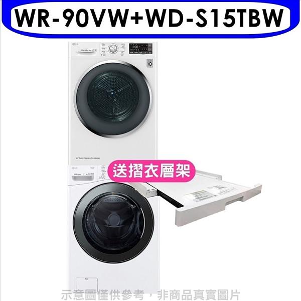 《結帳打9折》LG樂金【WR-90VW+WD-S15TBW】9公斤免曬衣機+15公斤滾筒蒸洗脫洗衣機