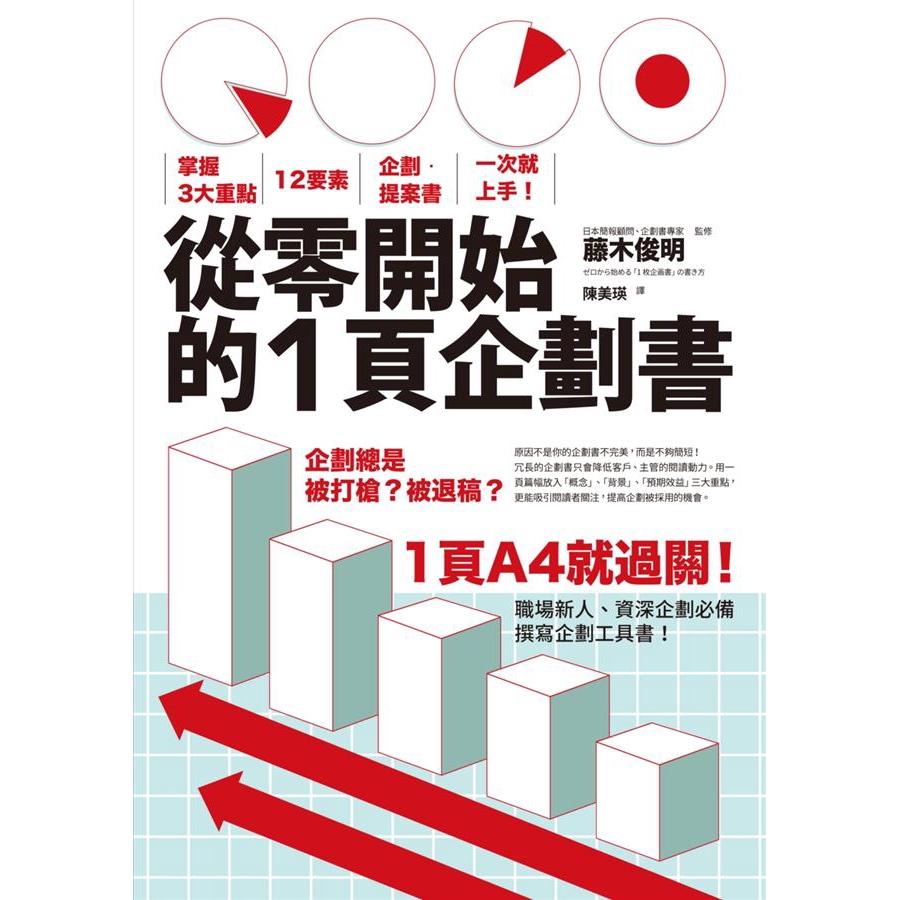 從零開始的1頁企劃書: 掌握3大重點, 12要素, 企劃.提案書一次就上手 /藤木俊明 誠品eslite