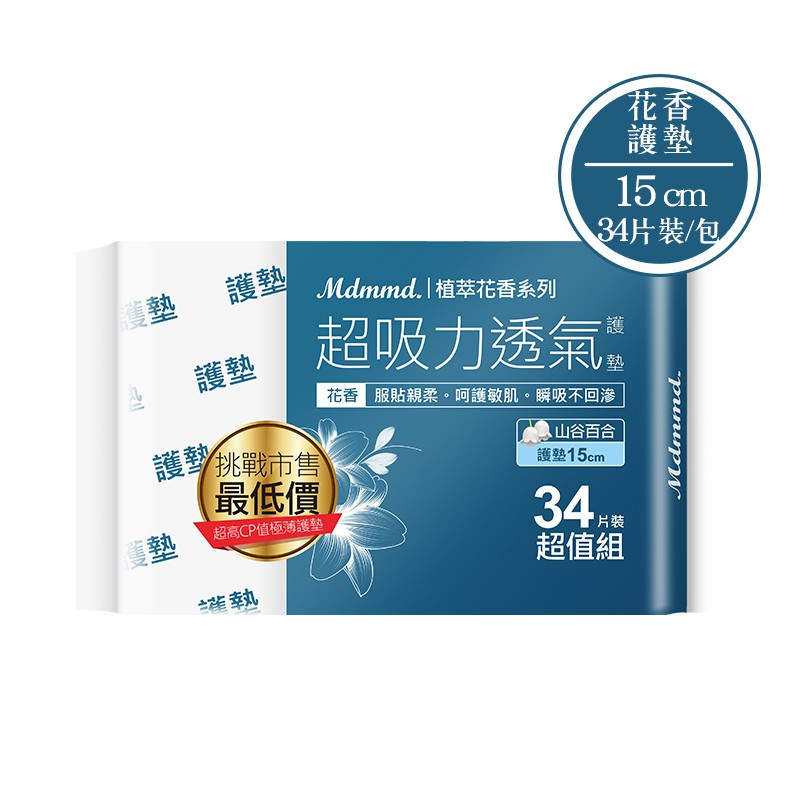 Mdmmd. 植萃花香系列-超吸力透氣護墊15cm/34片裝 現貨速達 唯一官方直營商店