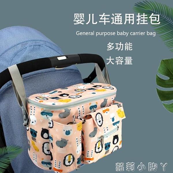 嬰兒車掛包收納包袋掛袋多功能通用大容量掛包置物架寶寶推車掛鉤 蘿莉新品