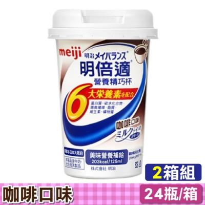 meiji 明治 明倍適精巧杯 (咖啡口味) 24瓶/箱X2 (新包裝 日本原裝進口)
