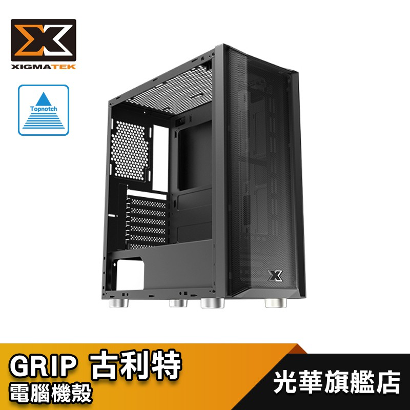 XIGMATEK GRIP 古利特 電腦機殼 CASE【免運】富鈞 鋼化玻璃 鐵網前面板 最多6個12公分風扇