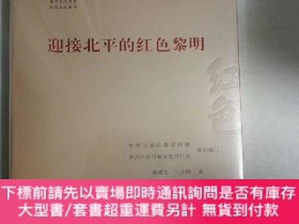 二手書博民逛書店迎接北平的紅色黎明罕見精裝 .未開封Y7115 組織編寫 北京出版社