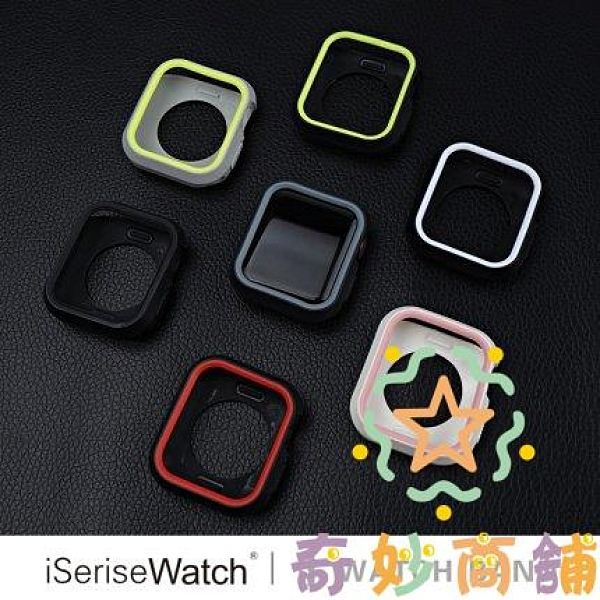 apple watch手表保護殼雙色硅膠保護套表殼表套防摔【奇妙商鋪】