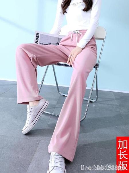 運動休閒褲女 加長闊腿褲女春季高個子170高腰顯瘦直筒寬鬆垂感休閒拖地女褲子 星河光年