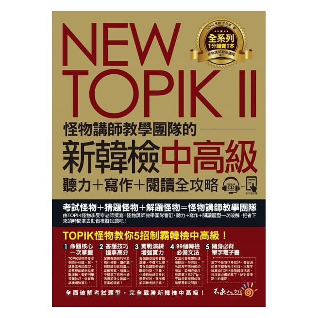 【不求人】NEW TOPIK II怪物講師教學團隊的新韓檢中高級聽力+寫作+閱讀全攻略(附1CD+TOPIK II必備