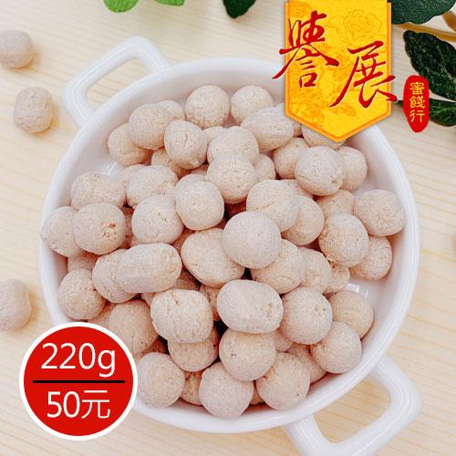 【譽展蜜餞】仙楂粒 220g/50元