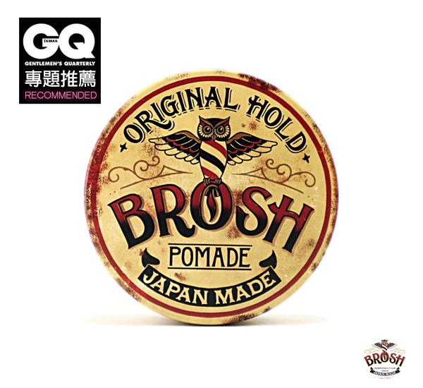 【特價】BROSH ORIGINAL POMADE 兄弟水洗式髮油(115g)