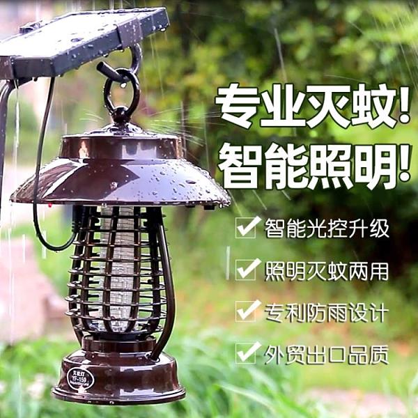 億豐太陽能滅蚊燈戶外防水滅蚊神器家用庭院花園物理電擊驅捕蚊子 夢幻小鎮