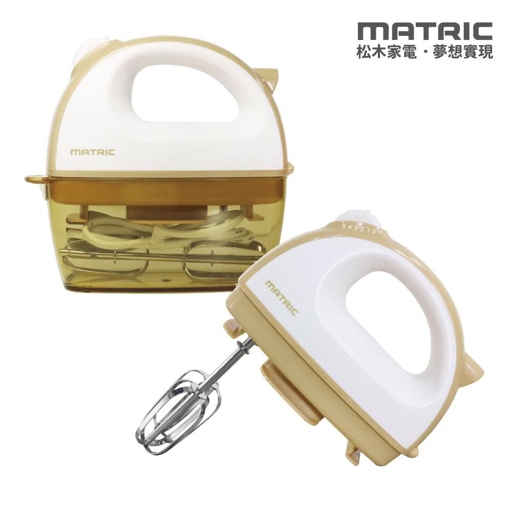 MATRIC松木家電 奶油糖芯收納盒攪拌器 MG-HM1203 廠商直送 現貨