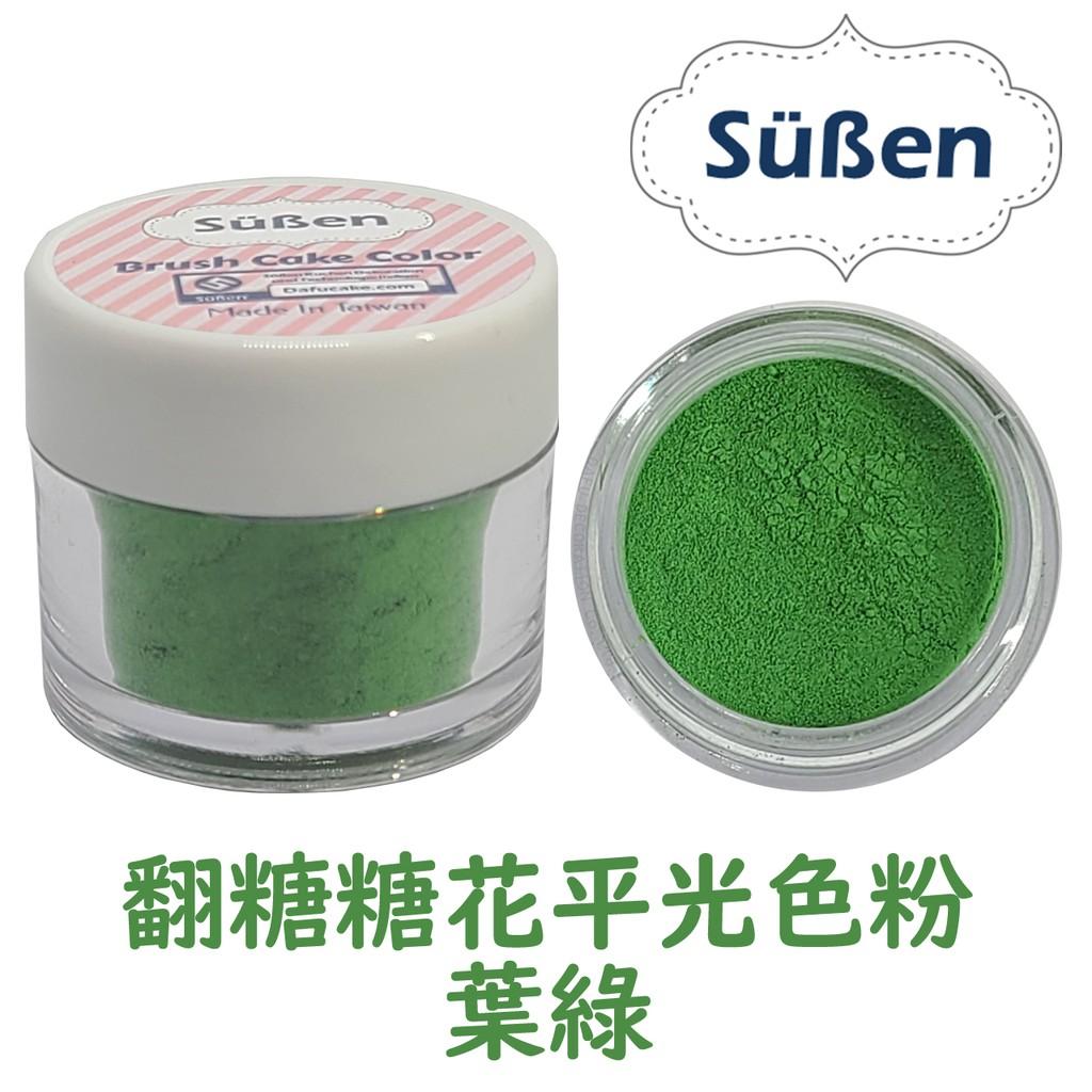 【Suben續勝】翻糖糖花平光粉 葉綠/ 5ml
