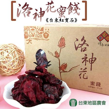 【台東地區農會】台東紅寶石-洛神花蜜餞-150g-盒 (3盒一組)