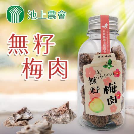 【池上農會】無籽梅肉-80g-罐 (2罐一組)