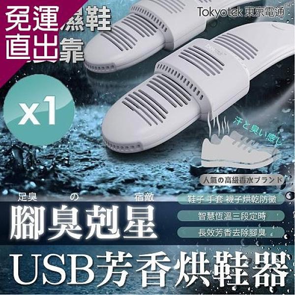 東京電通Tokyotek 腳臭剋星USB芳香烘鞋器 1入組【免運直出】