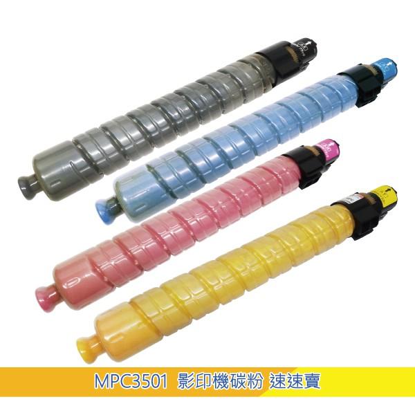 【MP C3501】MPC3501 C3501 C3501SP 影印機碳粉匣 黑 藍 紅 黃 影印機碳粉 Ricoh含稅