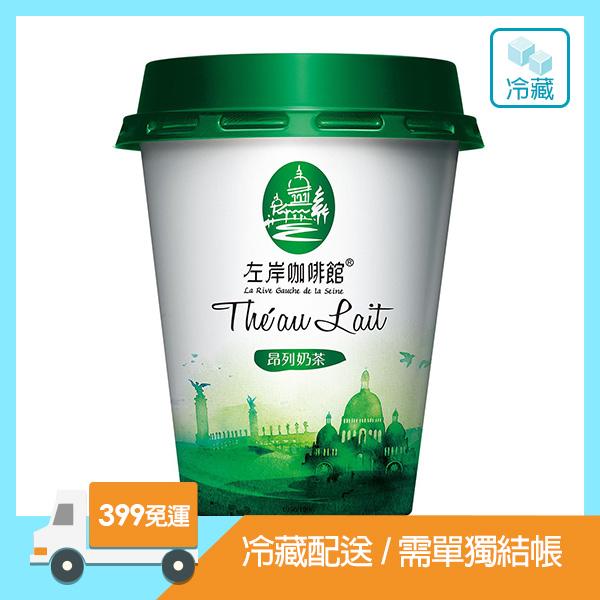 (預/宅)冷藏-【左岸咖啡館】昂列奶茶240ml 【康是美】
