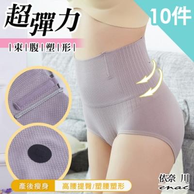 enac 依奈川 高彈防捲邊舒適高腰束腹內褲(超值10件組-隨機)