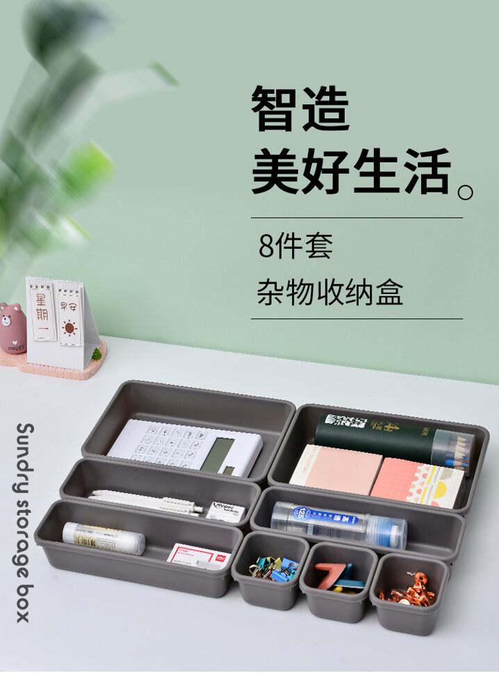 自由組合分隔收納盒(1組8件)