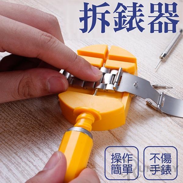 加固拆錶器 錶帶調整器 DIY拆錶帶工具 替換開錶器 不鏽鋼錶帶 專用調錶器 手鍊長度調節