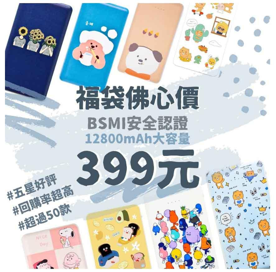 福袋佛心價399元-大容量12800mAh卡通造型行動電源 移動電源 行動充 雙孔USB iPhone 安卓