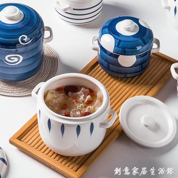 日式隔水燉盅酒店陶瓷帶蓋雙蓋雙耳燕窩燉碗蒸蛋盅燉罐小湯盅燉碗 創意家居生活館