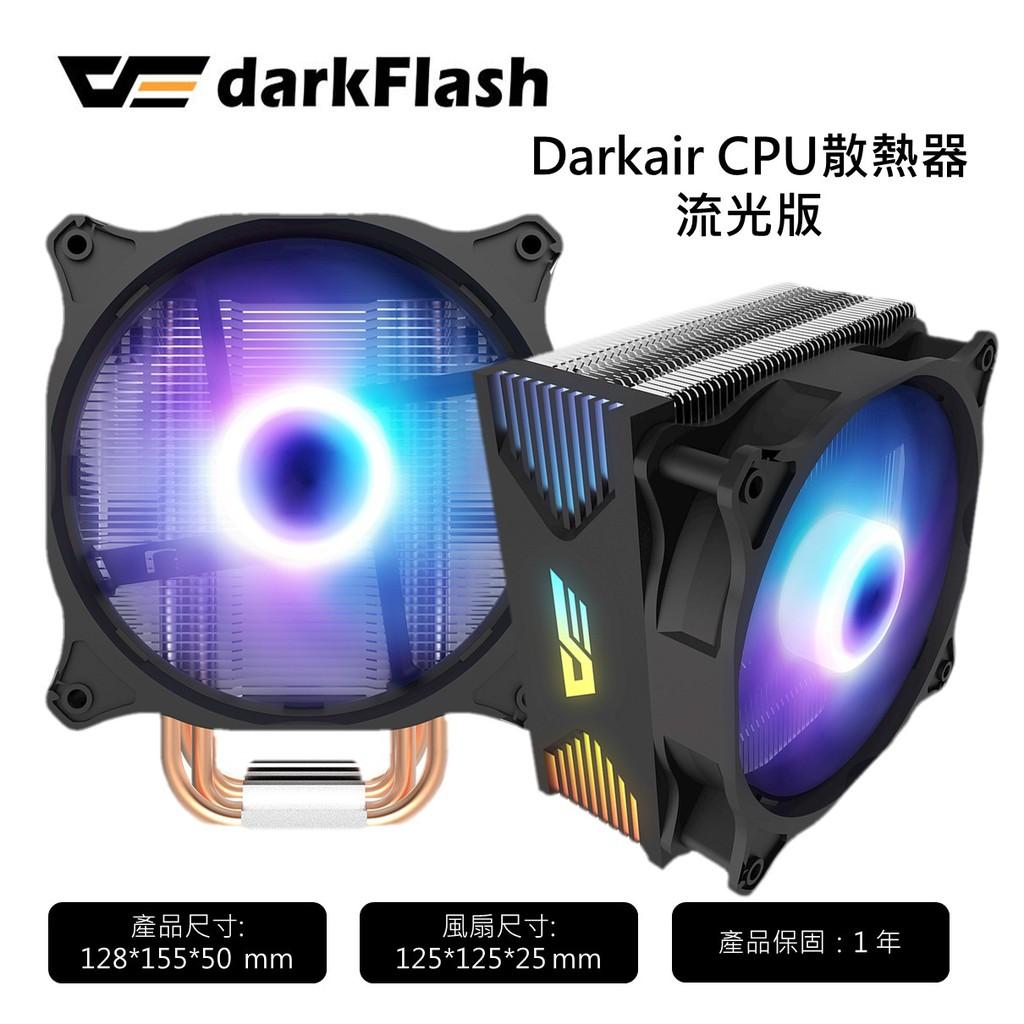 darkFlash Darkair CPU DF02-0014 散熱器