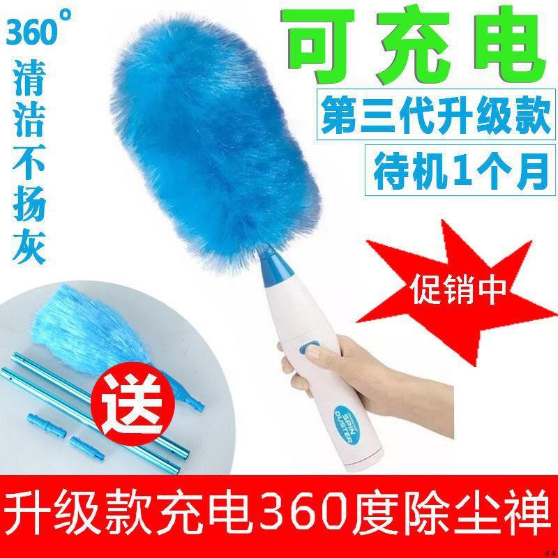 充電動除塵禪360度旋轉家用多功能全自動清潔刷灰塵雞毛禪子神器