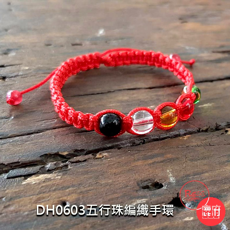 五行珠(琉璃珠)紅線編織手環 隨身佩帶增加好運 提升能量【鹿府文創DH0603】