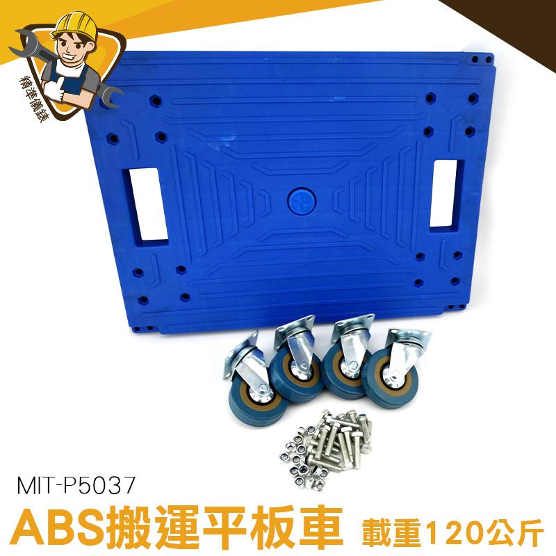 組合平板車 搬運貨物 拖車板車 棧板車 趴地車 水果籃MIT-P5037