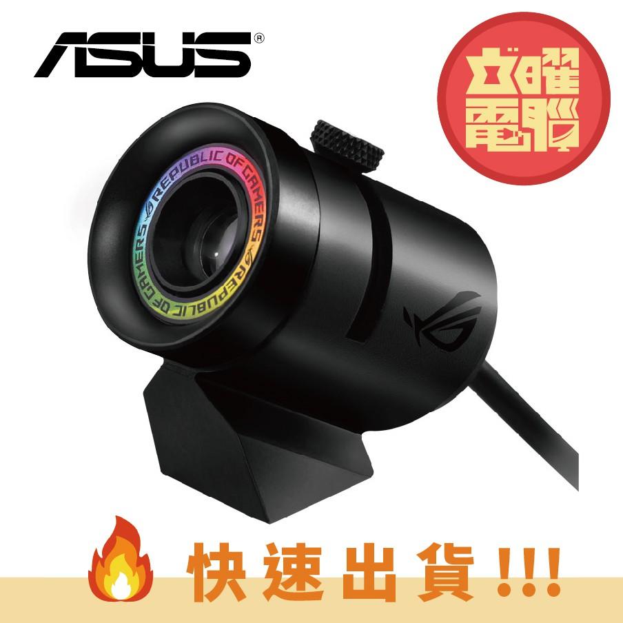 華碩 ROG Spotlight USB 投射燈 聚光燈 PCHot