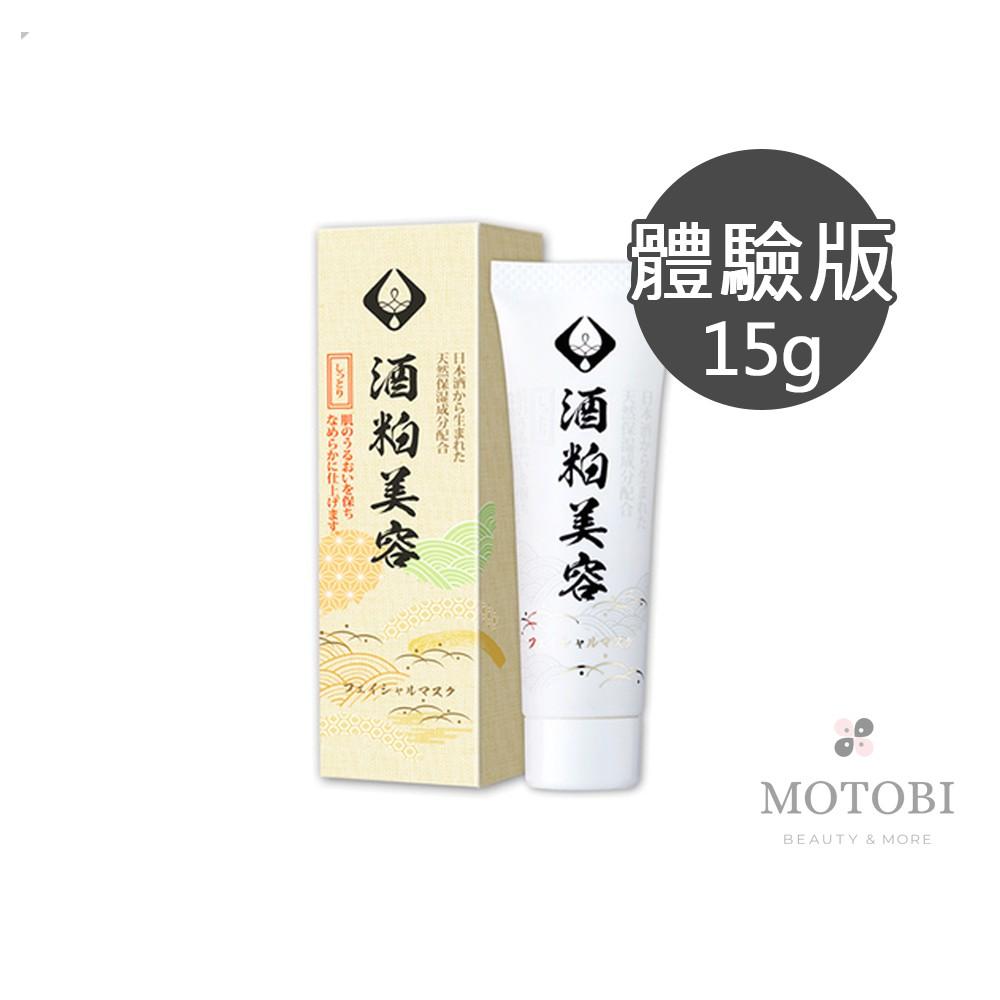 美島水肌 酒粕面膜15g 體驗版 旅行版 日本製 電視購物熱銷款 日本原裝進口