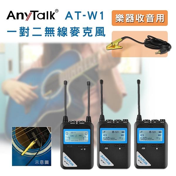AnyTalk AT-W1 一對二無線麥克風 樂器收音用 拾音器 吉他 收音質清晰 小蜜蜂無線麥克風