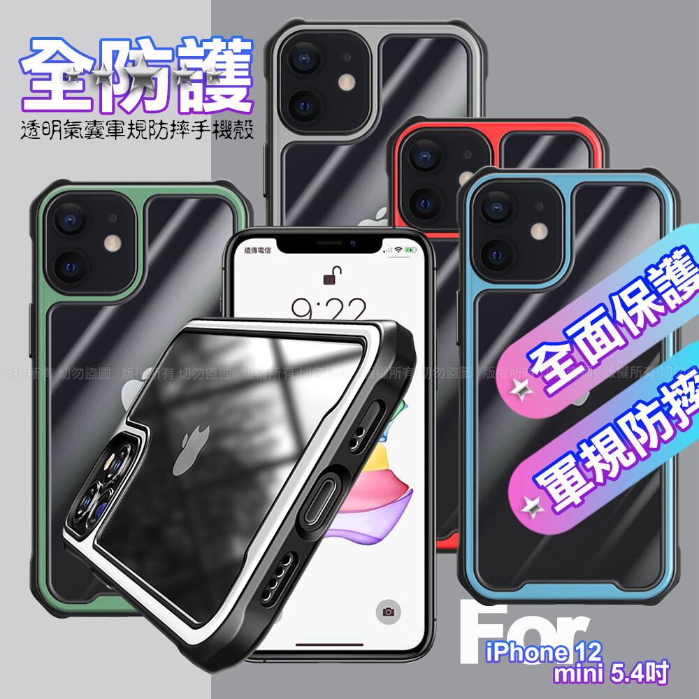 city 全防護 for iphone 12 mini 5.4吋 透明氣囊軍規防摔手機殼