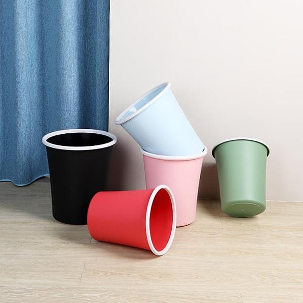 垃圾桶 磨砂創意垃圾桶家用大號衛生間客廳廚房臥室辦公室帶壓圈垃圾桶【快速出貨】