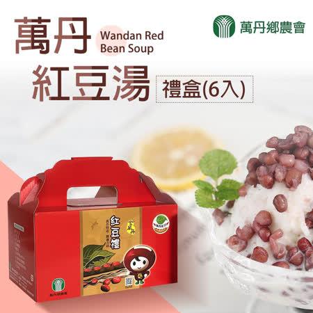 【萬丹鄉農會】萬丹紅豆湯禮盒-320g-6入-禮盒 (2盒一組)