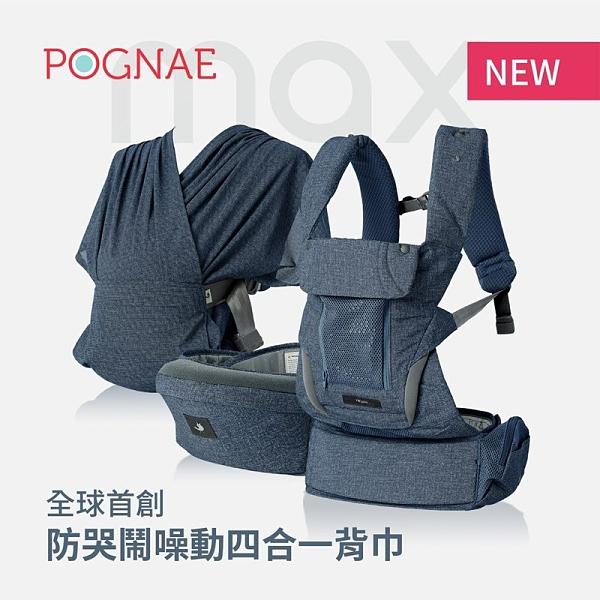 Pognae MAX 萬能四合一透氣背巾-月空藍[衛立兒生活館]