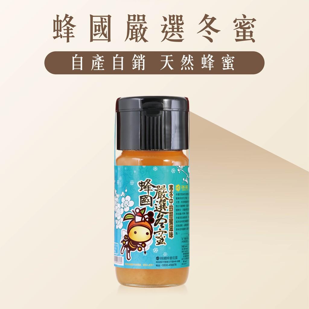 蜂國蜂蜜莊園-蜂國嚴選冬蜜700g 玻璃罐系列
