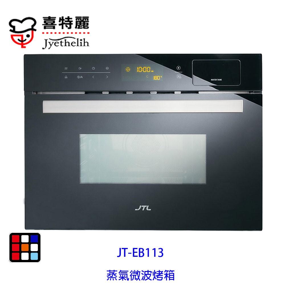 喜特麗 JT-EB113 蒸氣 微波 烤箱