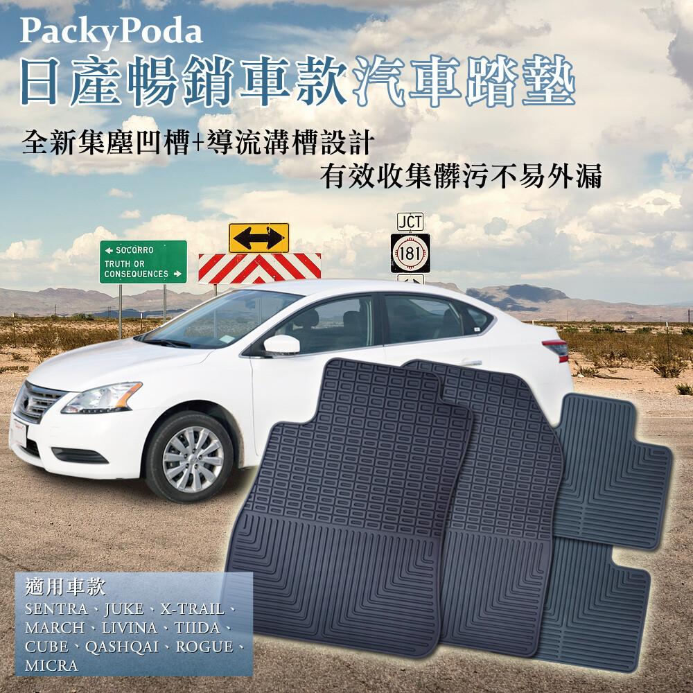 台灣製造packypoda 日產暢銷車款汽車踏墊 (4片入/組)-免運