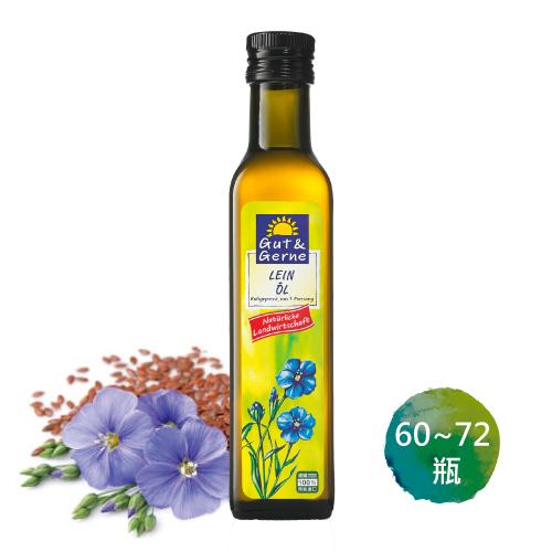 【德國小太陽】冷壓初榨亞麻仁油 (250ml*60~72瓶)