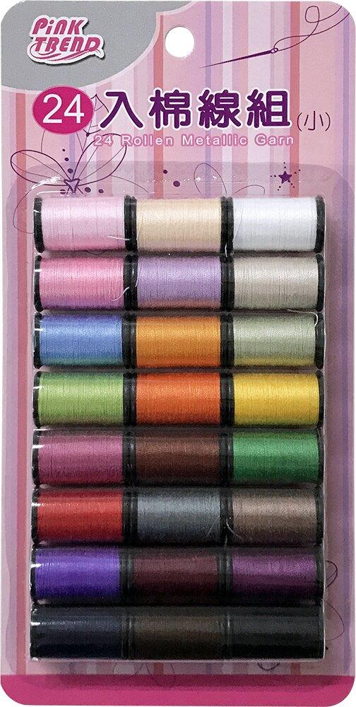 Pink Trend 24入棉線組(小) / 縫紉用品